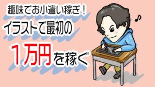 イラスト副業で1万円を稼ぐ方法5つ紹介【2020年】