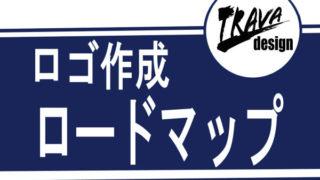 ロゴの作り方~作成までの手順を紹介~